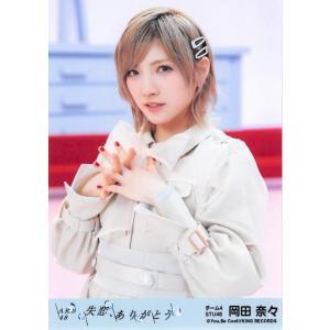 岡田奈々 生写真 AKB48 失恋、ありがとう 劇場盤 選抜Ver.|fuwaneko