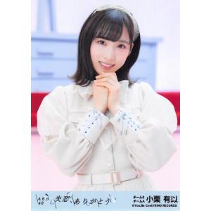 小栗有以 生写真 AKB48 失恋、ありがとう 劇場盤 選抜Ver.|fuwaneko