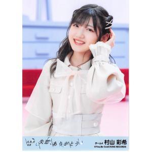 村山彩希 生写真 AKB48 失恋、ありがとう 劇場盤 選抜Ver.|fuwaneko