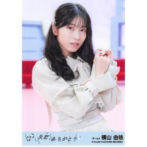 横山由依 生写真 AKB48 失恋、ありがとう 劇場盤 選抜Ver.|fuwaneko