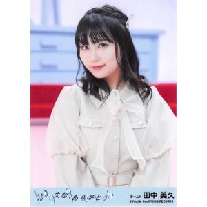 田中美久 生写真 AKB48 失恋、ありがとう 劇場盤 選抜Ver.|fuwaneko