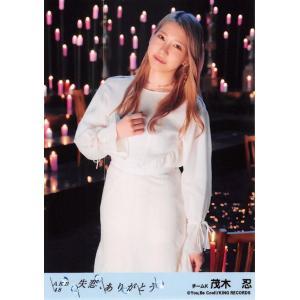茂木忍 生写真 AKB48 失恋、ありがとう 劇場盤 また会える日まで Ver.|fuwaneko