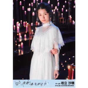 岩立沙穂 生写真 AKB48 失恋、ありがとう 劇場盤 また会える日まで Ver.|fuwaneko