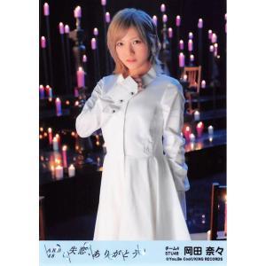 岡田奈々 生写真 AKB48 失恋、ありがとう 劇場盤 また会える日まで Ver.|fuwaneko