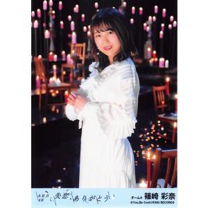 篠崎彩奈 生写真 AKB48 失恋、ありがとう 劇場盤 また会える日まで Ver.|fuwaneko