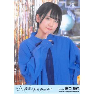 田口愛佳 生写真 AKB48 失恋、ありがとう 劇場盤 思い出マイフレンド Ver.|fuwaneko