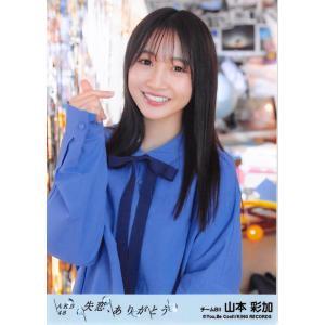 山本彩加 生写真 AKB48 失恋、ありがとう 劇場盤 思い出マイフレンド Ver. fuwaneko