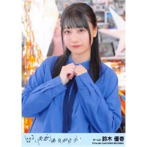 鈴木優香 生写真 AKB48 失恋、ありがとう 劇場盤 思い出マイフレンド Ver.|fuwaneko