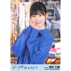 浅井七海 生写真 AKB48 失恋、ありがとう 劇場盤 思い出マイフレンド Ver.|fuwaneko