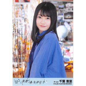 千葉恵里 生写真 AKB48 失恋、ありがとう 劇場盤 思い出マイフレンド Ver.|fuwaneko