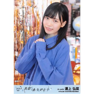 運上弘菜 生写真 AKB48 失恋、ありがとう 劇場盤 思い出マイフレンド Ver.|fuwaneko