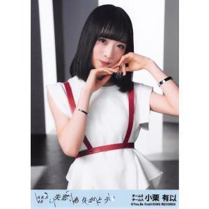 小栗有以 生写真 AKB48 失恋、ありがとう 劇場盤 ジタバタ Ver.|fuwaneko