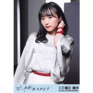坂口渚沙 生写真 AKB48 失恋、ありがとう 劇場盤 ジタバタ Ver.|fuwaneko