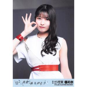 行天優莉奈 生写真 AKB48 失恋、ありがとう 劇場盤 ジタバタ Ver. fuwaneko