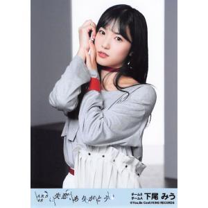 下尾みう 生写真 AKB48 失恋、ありがとう 劇場盤 ジタバタ Ver. fuwaneko