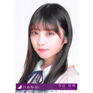 与田祐希 生写真 乃木坂46 しあわせの保護色 封入特典 Type-A