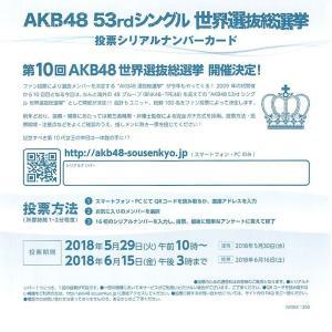 選抜総選挙 投票券 AKB48 53rdシングル