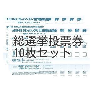 選抜総選挙 投票券 AKB48 53rdシングル 10枚セット|fuwaneko