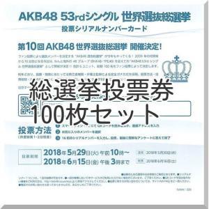 選抜総選挙 投票券 AKB48 53rdシングル 100枚セット|fuwaneko