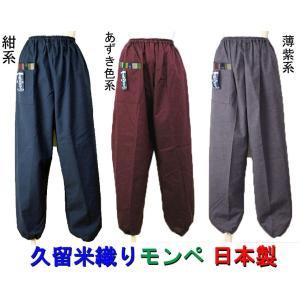 もんぺ 久留米織り モンペ 日本製 薄手です|fuwari