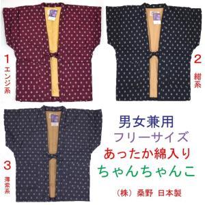 袖なし半天 綿入れ ちゃんちゃんこ(ポンチョ) 男性用と女性用|fuwari