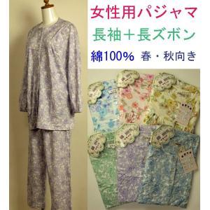 女性用 パジャマ 長袖 長ズボン レディース 春と秋向き M/Lサイズ|fuwari