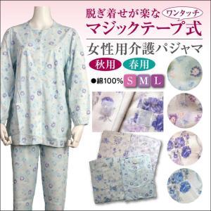 女性用 介護用パジャマ ワンタッチマジックテープ式 袖パジャマ 長ズボン|fuwari