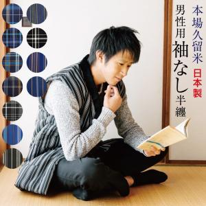袖なし半纏 はんてん 男性 綿入れ ちゃんちゃんこ 日本製|fuwari