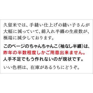 袖なし半纏 はんてん 男性 綿入れ ちゃんちゃんこ 日本製|fuwari|14