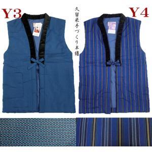 袖なし半纏 はんてん 男性 綿入れ ちゃんちゃんこ 日本製|fuwari|05