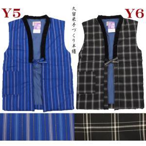 袖なし半纏 はんてん 男性 綿入れ ちゃんちゃんこ 日本製|fuwari|06