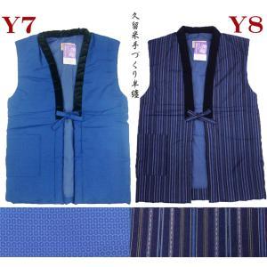 袖なし半纏 はんてん 男性 綿入れ ちゃんちゃんこ 日本製|fuwari|07