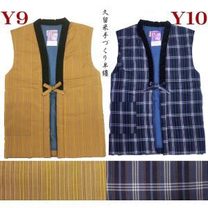 袖なし半纏 はんてん 男性 綿入れ ちゃんちゃんこ 日本製|fuwari|08