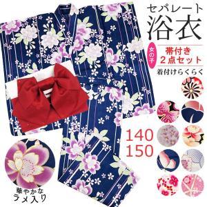 女の子用 セパレート子供浴衣 作り帯付き2点セット(下駄は付きません)  (サイズ)  140cm ...