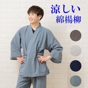 夏 作務衣 涼しい揚柳 メンズ さむえ 夏用 送料無料(離島は500円)