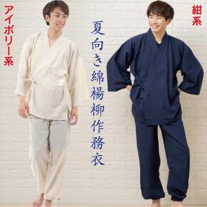 夏 作務衣 涼しい揚柳 メンズ さむえ 夏用 fuwari 05