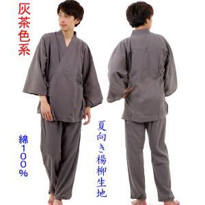 夏 作務衣 涼しい揚柳 メンズ さむえ 夏用 fuwari 06