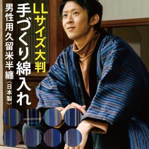 キャッシュレス5%還元 半天 LL はんてん 男性 綿入れ 半纏 丹前 日本製 メンズ どてら 大きいサイズ fuwari