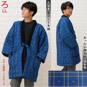 キャッシュレス5%還元 半天 LL はんてん 男性 綿入れ 半纏 丹前 日本製 メンズ どてら 大きいサイズ fuwari 11