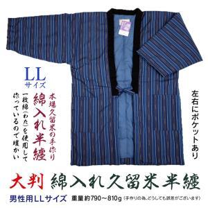 キャッシュレス5%還元 半天 LL はんてん 男性 綿入れ 半纏 丹前 日本製 メンズ どてら 大きいサイズ fuwari 03