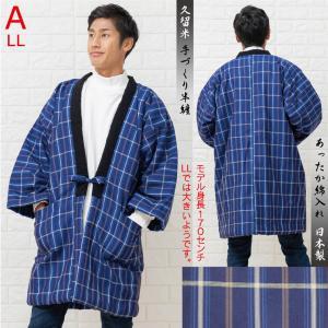 キャッシュレス5%還元 半天 LL はんてん 男性 綿入れ 半纏 丹前 日本製 メンズ どてら 大きいサイズ fuwari 04
