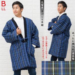 キャッシュレス5%還元 半天 LL はんてん 男性 綿入れ 半纏 丹前 日本製 メンズ どてら 大きいサイズ fuwari 05