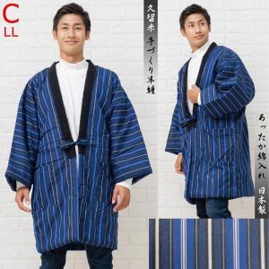 キャッシュレス5%還元 半天 LL はんてん 男性 綿入れ 半纏 丹前 日本製 メンズ どてら 大きいサイズ fuwari 06