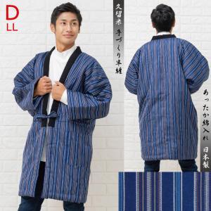 キャッシュレス5%還元 半天 LL はんてん 男性 綿入れ 半纏 丹前 日本製 メンズ どてら 大きいサイズ fuwari 07