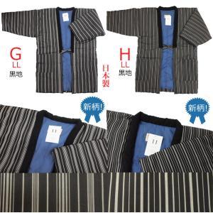 キャッシュレス5%還元 半天 LL はんてん 男性 綿入れ 半纏 丹前 日本製 メンズ どてら 大きいサイズ fuwari 09