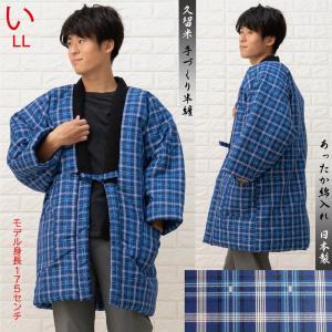 キャッシュレス5%還元 半天 LL はんてん 男性 綿入れ 半纏 丹前 日本製 メンズ どてら 大きいサイズ fuwari 10