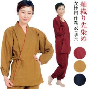 作務衣 レディース 無地3色 女性用 さむえ 春向き 28日まで期間限定で送料無料中