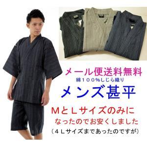 甚平 男性用 じんべい メンズ メール便送料無料|fuwari