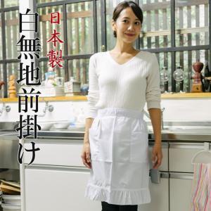 前掛け サロンエプロン 白 日本製 業務用や給食用に メール便対応|fuwari