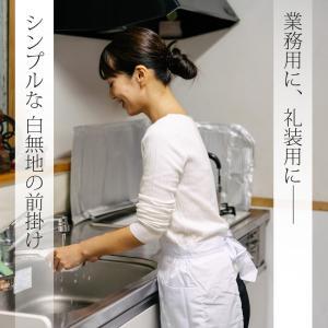 前掛け サロンエプロン 白 日本製 業務用や給食用に メール便対応|fuwari|02